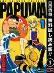 PAPUWA 1巻【期間限定 無料お試し版】
