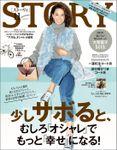 STORY(ストーリィ) 2018年 11月号