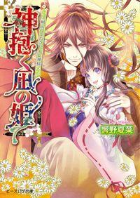 神抱く凪の姫2 ~耐えてください、キレ神様~