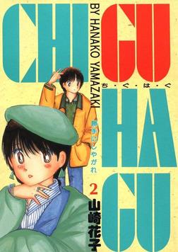 CHI・GU・HA・GU(2)-電子書籍