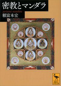 密教とマンダラ(講談社学術文庫)