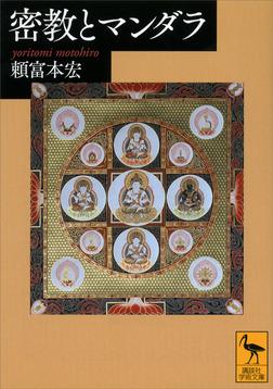 密教とマンダラ-電子書籍