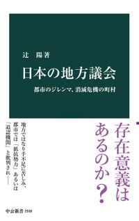 日本の地方議会 都市のジレンマ、消滅危機の町村