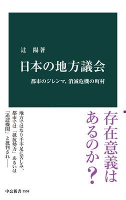 日本の地方議会 都市のジレンマ、消滅危機の町村-電子書籍