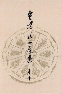 會津八一全集 第10巻 - 書簡 下-電子書籍
