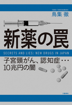 新薬の罠 子宮頸がん、認知症…10兆円の闇-電子書籍
