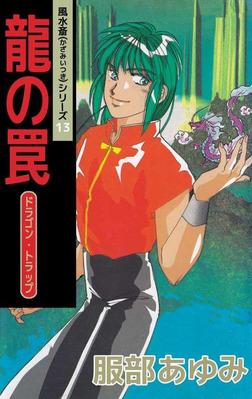 風水斎シリーズ 13-電子書籍