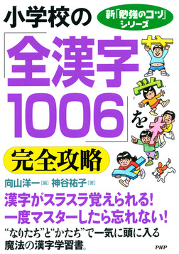 新「勉強のコツ」シリーズ 小学校の「全漢字1006」を完全攻略-電子書籍
