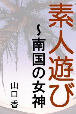 素人遊び~南国の女神-電子書籍