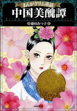 まんがグリム童話 中国美醜譚-電子書籍