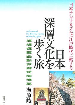 日本深層文化を歩く旅-電子書籍