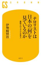 テロリストは日本の「何」を見ているのか 無限テロリズムと日本人