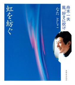 虹を紡ぐ : 舟木一夫 風、好きに吹け-電子書籍
