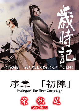 Saijiki: Prologue (Yaoi Manga), Volume 1
