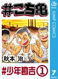 #こち亀 7 #少年勘吉‐1