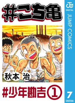 #こち亀 7 #少年勘吉‐1-電子書籍