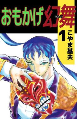 おもかげ幻舞 1-電子書籍