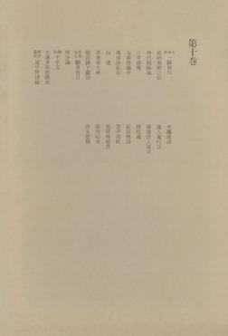 洒落本大成〈第10巻〉-電子書籍