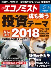 週刊エコノミスト (シュウカンエコノミスト) 2017年12月19日号