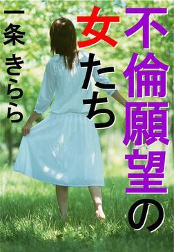 不倫願望の女たち-電子書籍