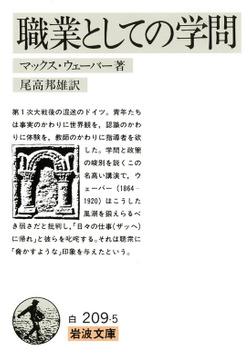 職業としての学問-電子書籍