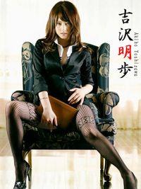 MAXING☆STYLE 吉沢明歩 vol.2