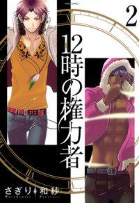 12時の権力者2