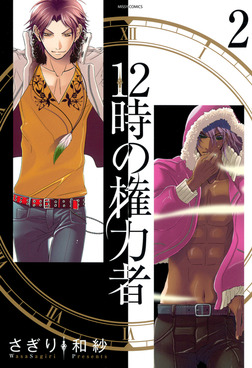 12時の権力者2-電子書籍