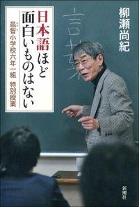 日本語ほど面白いものはない―邑智小学校六年一組 特別授業―