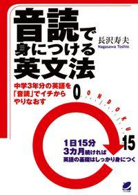 音読で身につける英文法(CDなしバージョン)