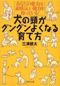 あなたの愛犬は素晴らしい能力を持っている! 犬の頭がグングンよくなる育て方-電子書籍