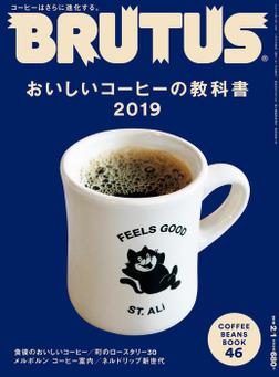 BRUTUS(ブルータス) 2019年 2月1日号 No.885 [おいしいコーヒーの教科書2019]-電子書籍