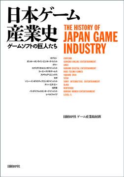 日本ゲーム産業史 ゲームソフトの巨人たち-電子書籍