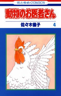 動物のお医者さん 4巻-電子書籍