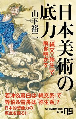 日本美術の底力 「縄文×弥生」で解き明かす-電子書籍