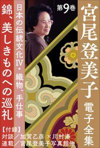 宮尾登美子 電子全集9『錦/美しきものへの巡礼』