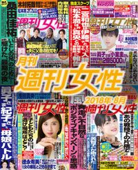 月刊週刊女性 2018年 08月