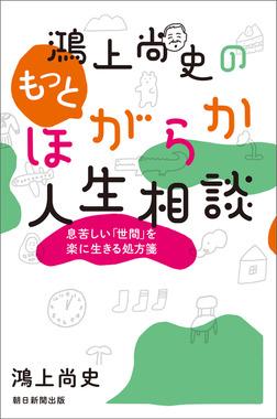 鴻上尚史のもっとほがらか人生相談 息苦しい「世間」を楽に生きる処方箋-電子書籍