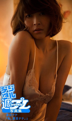 <デジタル週プレ写真集> 夏目ナナ「私、夏目ナナ。」-電子書籍