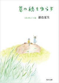 草の穂をゆらす つれづれノート(26)