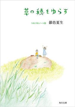 草の穂をゆらす つれづれノート(26)-電子書籍