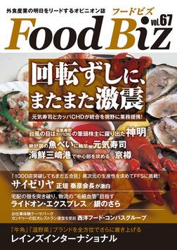 フードビズ67号-電子書籍