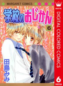 学校のおじかん カラー版 6-電子書籍