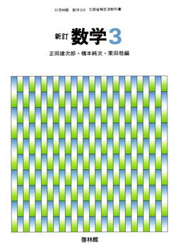 新訂数学復刻版 数学3-電子書籍