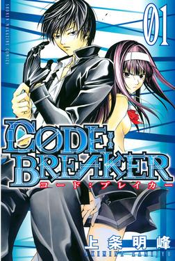 C0DE:BREAKER(1)-電子書籍