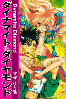 ダイナマイト☆ダイヤモンド-電子書籍