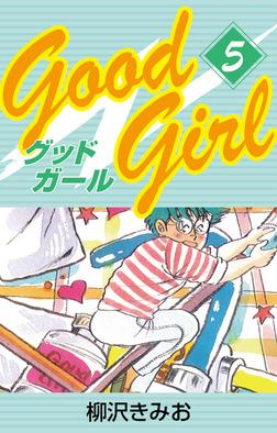 Good Girl(5)-電子書籍