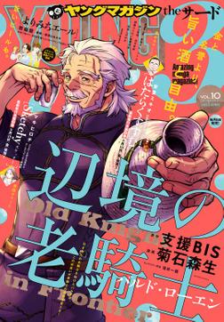 ヤングマガジン サード 2020年 Vol.10 [2020年9月4日発売]-電子書籍