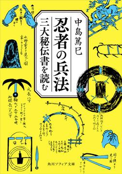 忍者の兵法 三大秘伝書を読む-電子書籍