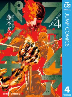 ファイアパンチ 4-電子書籍